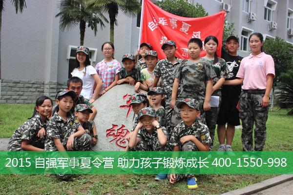 青少年儿童安排,新一季的暑假生活开始了,2015重庆暑期自强军训夏令营